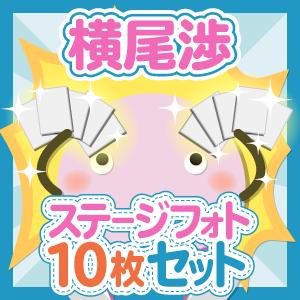 Kis-My-Ft2/横尾渉 大判ステージフォトセット(個人別) 10枚入