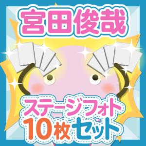 Kis-My-Ft2/宮田俊哉 大判ステージフォトセット(個人別) 10枚入