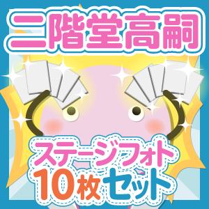 Kis-My-Ft2/二階堂高嗣 大判ステージフォトセット(個人別) 10枚入