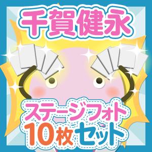 Kis-My-Ft2/千賀健永 大判ステージフォトセット(個人別) 10枚入