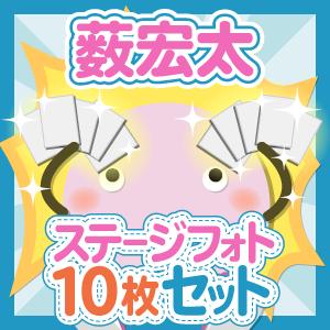 Hey!Say!JUMP/薮宏太 大判ステージフォトセット(個人別) 10枚入
