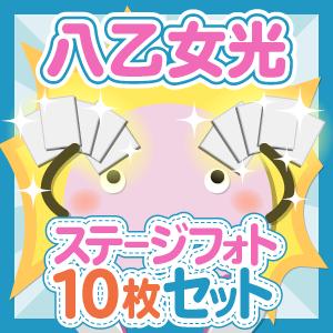 Hey!Say!JUMP/八乙女光 大判ステージフォトセット(個人別) 10枚入