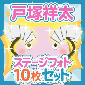 A.B.C-Z/戸塚祥太 大判ステージフォトセット(個人別) 10枚入