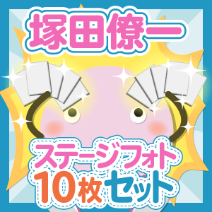 A.B.C-Z/塚田僚一 大判ステージフォトセット(個人別) 10枚入