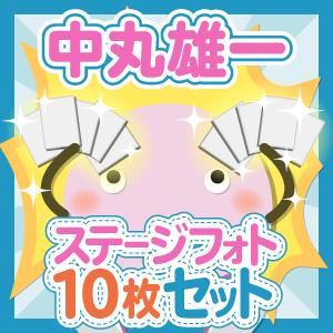 KAT-TUN/中丸雄一 大判ステージフォトセット(個人別) 10枚入