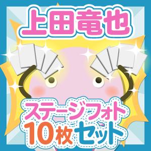 KAT-TUN/上田竜也 大判ステージフォトセット(個人別) 10枚入
