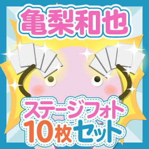 KAT-TUN/亀梨和也 大判ステージフォトセット(個人別) 10枚入