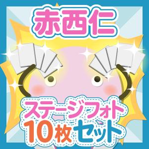 KAT-TUN/赤西仁 大判ステージフォトセット(個人別) 10枚入