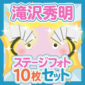 タッキー&翼/滝沢秀明 大判ステージフォトセット(個人別) 10枚入