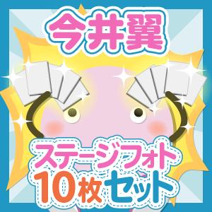 タッキー&翼/今井翼 大判ステージフォトセット(個人別) 10枚入