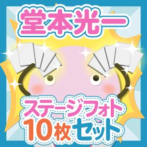 KinKi Kids/堂本光一 大判ステージフォトセット(個人別) 10枚入