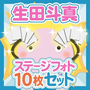 生田斗真 大判ステージフォトセット(個人別) 10枚入