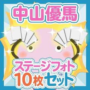 中山優馬 大判ステージフォトセット(個人別) 10枚入