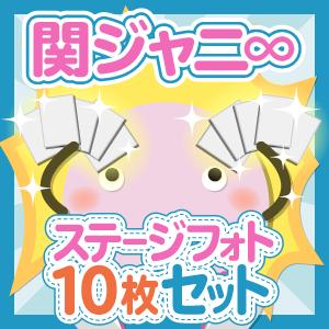 関ジャニ∞ 大判ステージフォトセット(グループ別) 10枚入