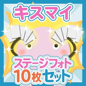 Kis-My-Ft2 大判ステージフォトセット(グループ別) 10枚入