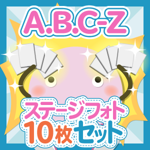 A.B.C-Z 大判ステージフォトセット(グループ別) 10枚入