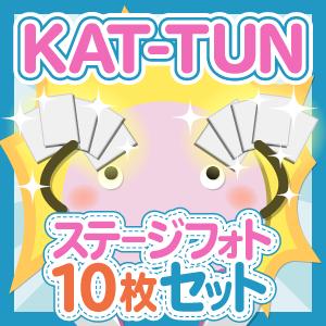 KAT-TUN 大判ステージフォトセット(グループ別) 10枚入