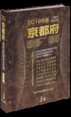 2019年版「京都府都市計画地図集」