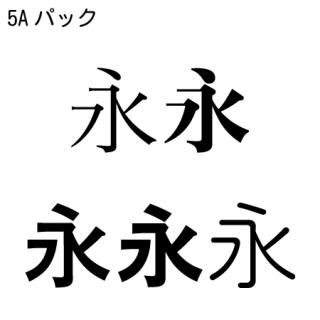 モトヤ5書体Aセット