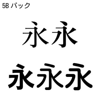 モトヤ5書体Bセット