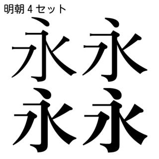 モトヤ明朝4書体セット