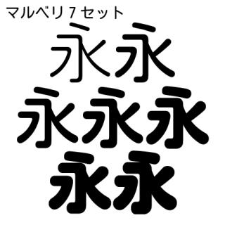 モトヤマルベリ7書体セット