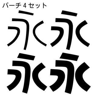 モトヤバーチ4書体セット