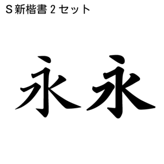 Sモトヤ新楷書2書体セット