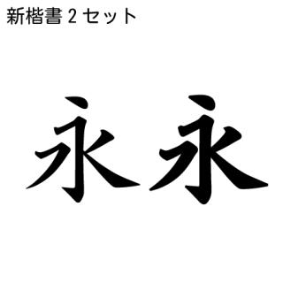 モトヤ新楷書2書体セット