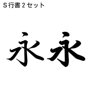 Sモトヤ行書2書体セット