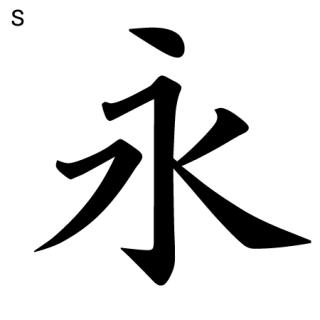 Sモトヤ正楷書3