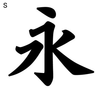 Sモトヤ正楷書5