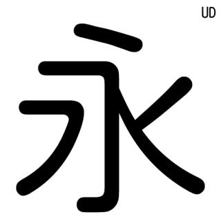 NUDモトヤマルベリ2B