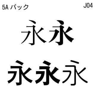 モトヤJ04 5書体パックA