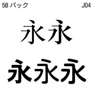 モトヤJ04 5書体パックB