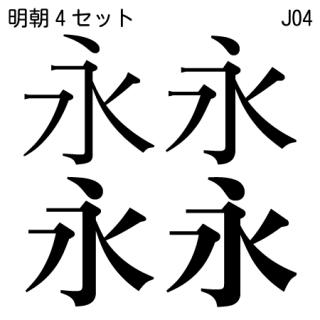 モトヤJ04明朝4書体パック