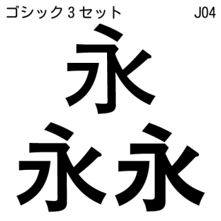 モトヤJ04ゴシック3書体パック