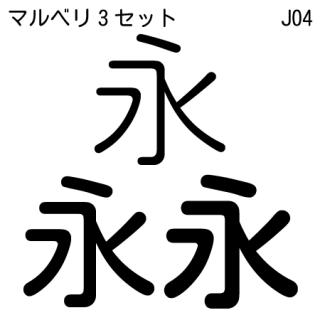 モトヤJ04マルベリ3書体パック