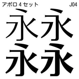 モトヤJ04アポロ4書体パック