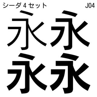 モトヤJ04シーダ4書体パック