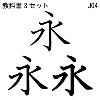 モトヤJ04教科書3書体パック