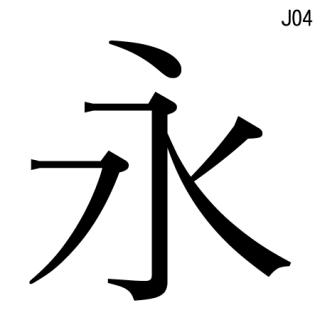 モトヤJ04明朝2