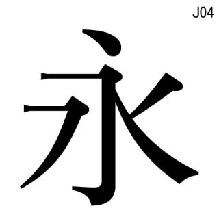 モトヤJ04明朝3
