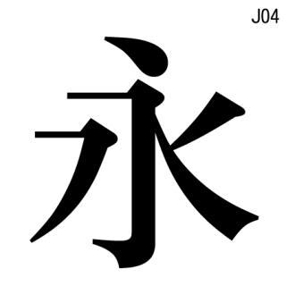 モトヤJ04明朝4