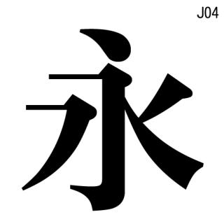 モトヤJ04明朝5