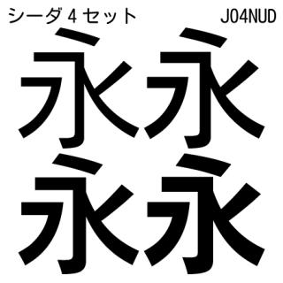 NUDモトヤJ04シーダ4書体セット
