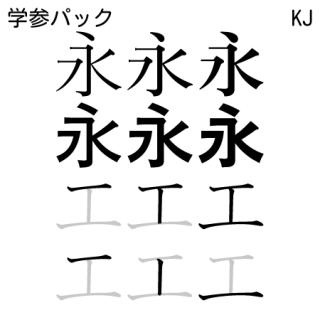 モトヤKJ学参フォントパック
