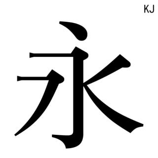 モトヤKJ学参明朝3