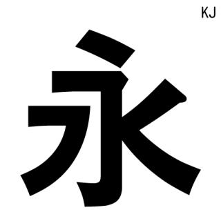 モトヤKJ学参ゴシック5