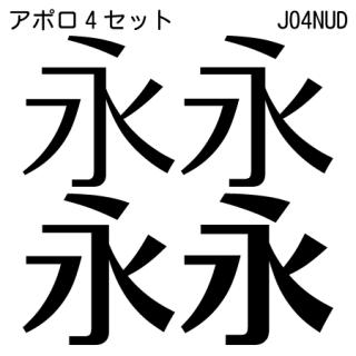 NUDモトヤJ04アポロ4書体セット